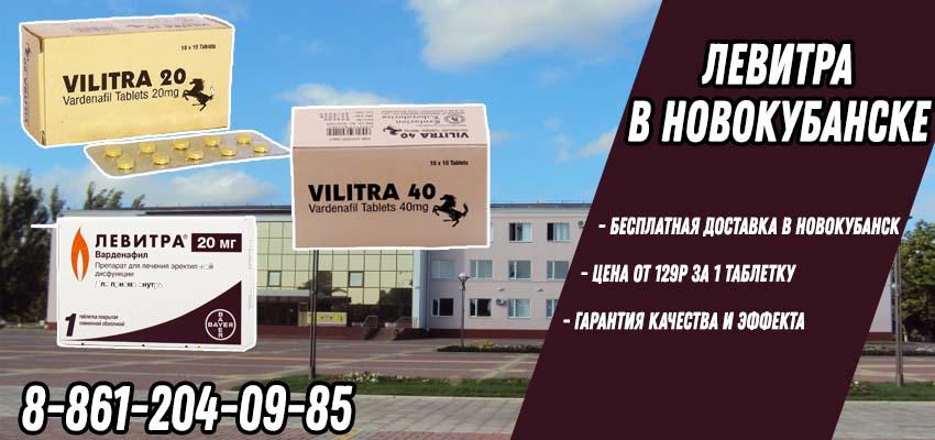 Купить Левитру в Новокубанске в Аптеке с доставкой