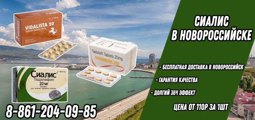 Купить Сиалис В Аптеке в Новороссийске с доставкой