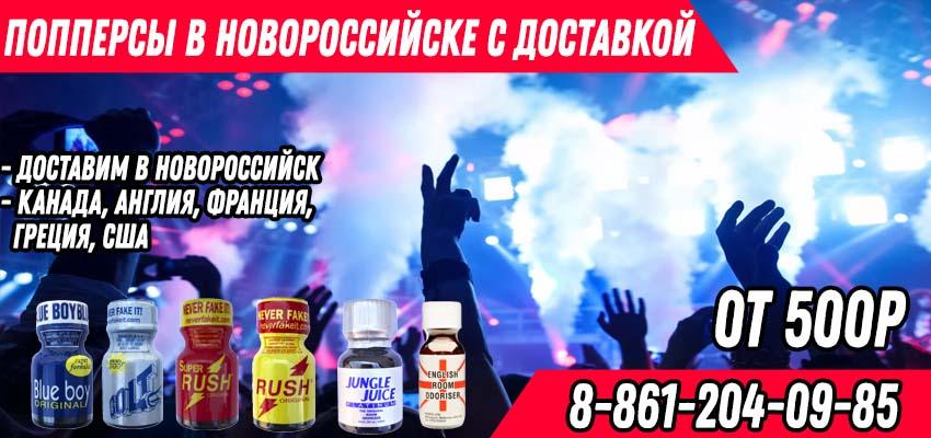 Купить попперсы в Новороссийске с доставкой