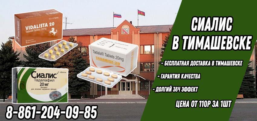 Купить Сиалис в Тимашевске в аптеке с доставкой