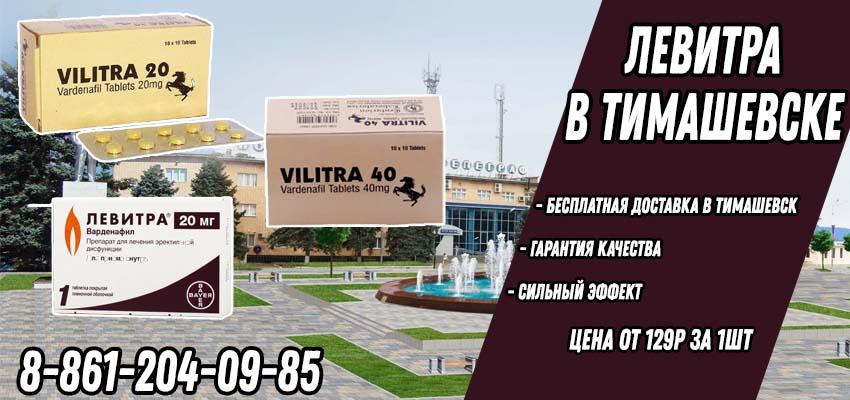Купить Левитру в Тимашевске в аптеке с доставкой
