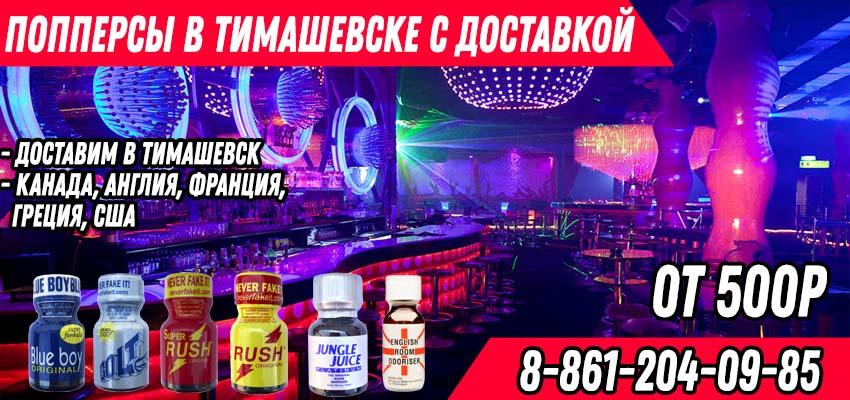 Купить Попперсы в Тимашевске с доставкой