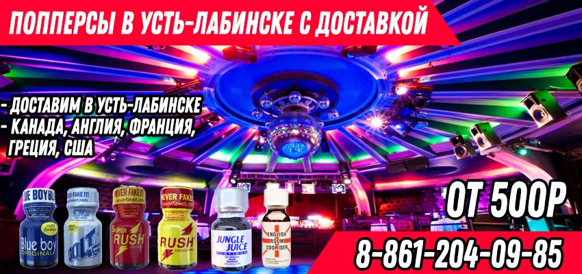 Купить Попперсы в Усть-Лабинске с доставкой