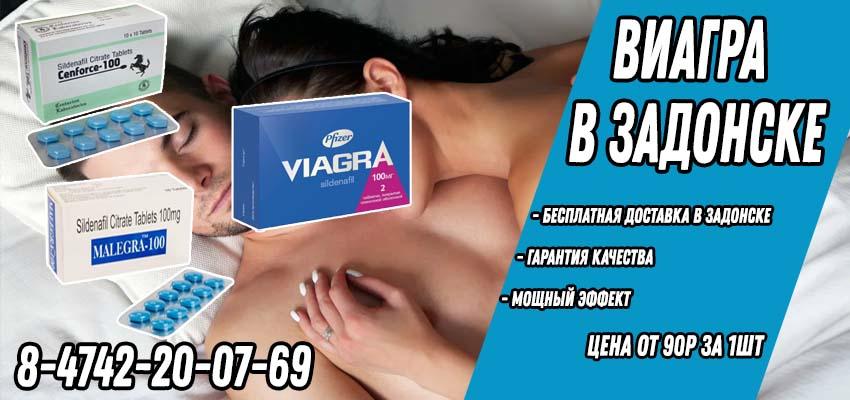 Купить Виагру в Аптеке в Задонске с доставкой