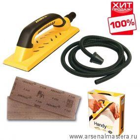 Комплект ручного блока Handy MIRKA с шлангом и шлифматериалом Abranet  KIT01HANDY ХИТ!