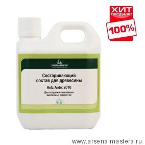 Средство для старения древесины Borma Holz Antix 2010 1л арт. 3724 ХИТ!