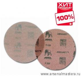 Шлифовальный круг на сетчатой синтетической основе Mirka ABRANET 225мм Р120 в комплекте 25шт. ХИТ!