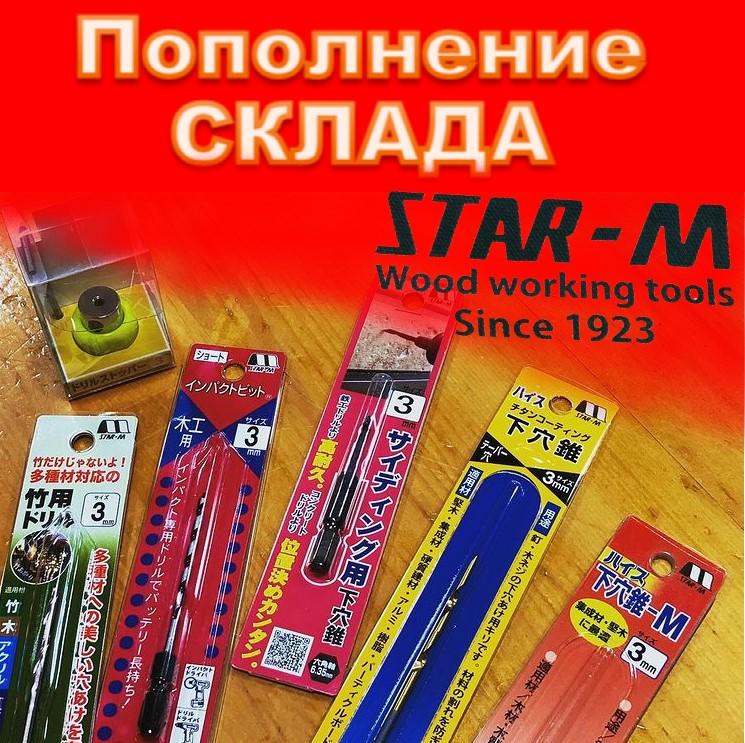 STAR-M купить