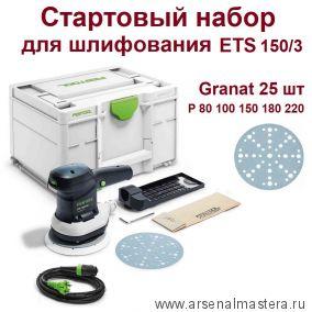 Стартовый набор для шлифования ETS 150/3: Эксцентриковая шлифовальная машинка FESTOOL ETS 150/3 EQ-Plus в систейнере SYS3 M 237  ПЛЮС Шлифовальные круги Granat D150/48 P 80 100 150 180 220  576072-Granat-150/25-5-AM