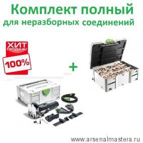СУПЕР ХИТ! Комплект полный для неразборных соединений: фрезер Festool DOMINO DF 500 с набором всех типоразмеров фрез и шкантов в систейнере 574427-11-AM