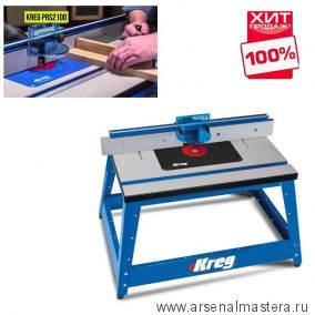 Стол фрезерный портативный переносной компактный Kreg PRS 2100  PRS2100 ХИТ!