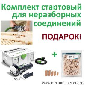 Комплект СТАРТ для неразборных соединений: фрезер дюбельный Festool DOMINO DF 500 в систейнере  со шкантами 5 мм В ПОДАРОК 574325-01-AM