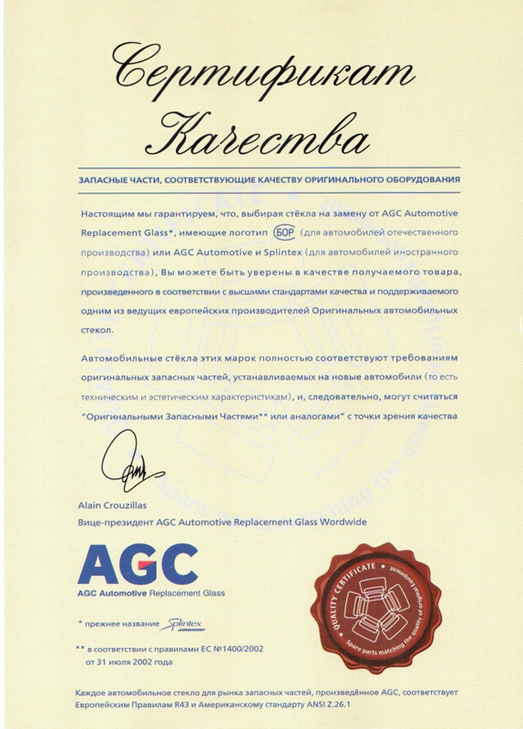 Сертификат AGC