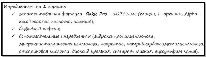 пищевая ценность и ингредиенты Gakic Pro Series