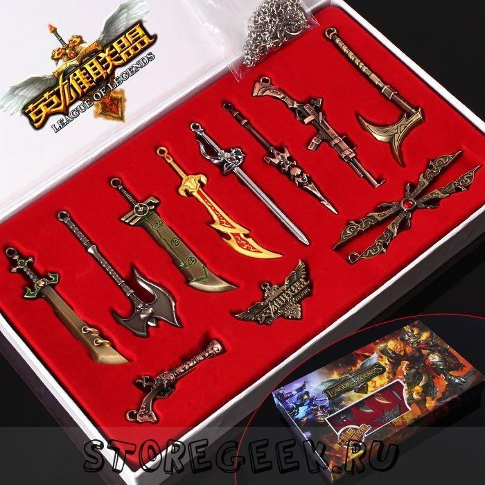 Купить уникальные брелоки - оружие из игр (Dota 2, WOW, LOL)
