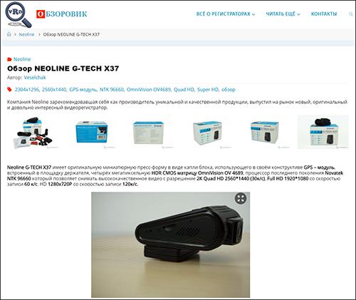 NEOLINE G-Tech X37 обзоровик.jpg