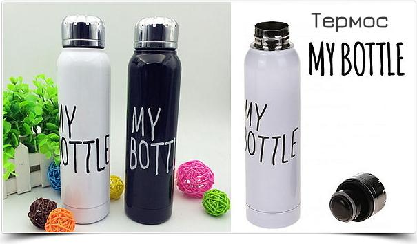 Картинки по запросу Термос My Bottle
