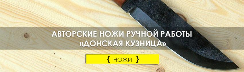 Магазин авторских ножей донской кузни официальный каталог