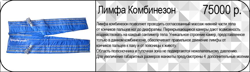 Лимфа комбинезон