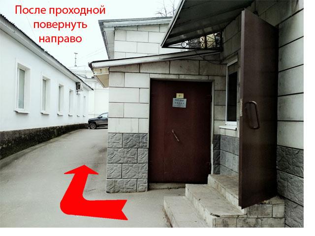 Насекомых.нет.рф - как нас найти: пройти влево 5 метров до входа в цокольный этаж