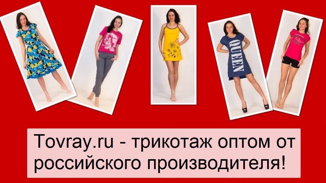 Оптовый магазин качественного трикотажа от производителя Tovray.ru