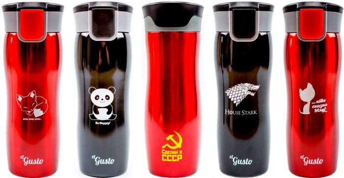 Термостакан для напитков el Gusto коллекция Corsa 470 мл с рисунком - все варианты рисунков