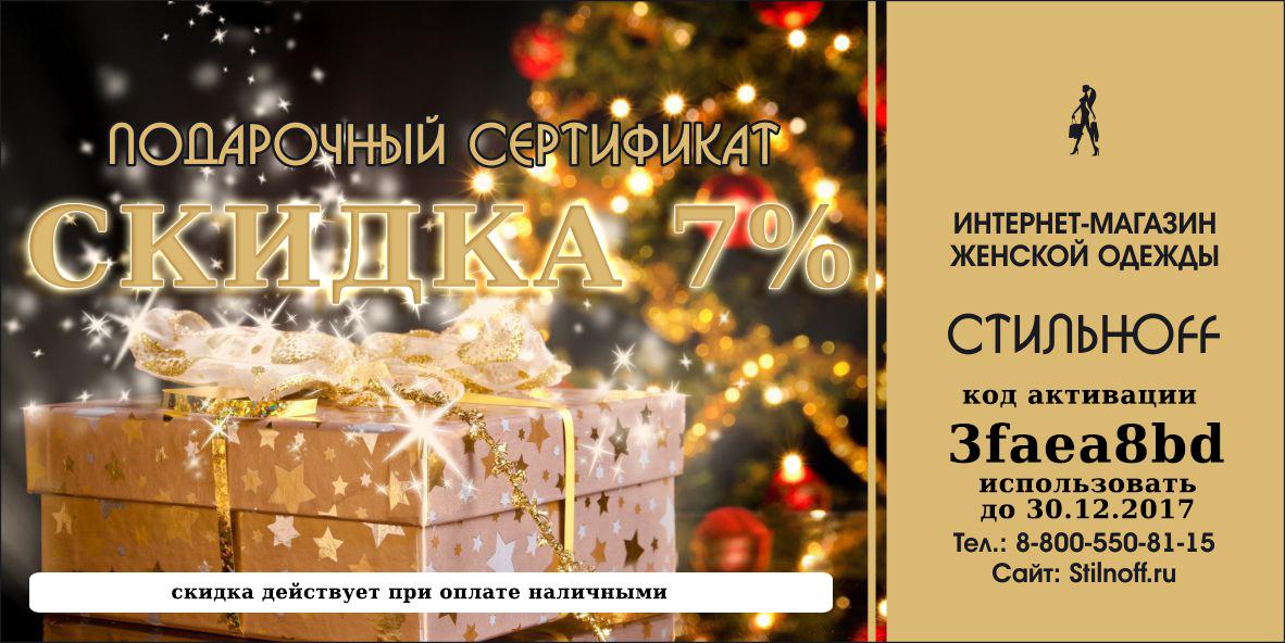 скидочный купон на женскую одежду 7%