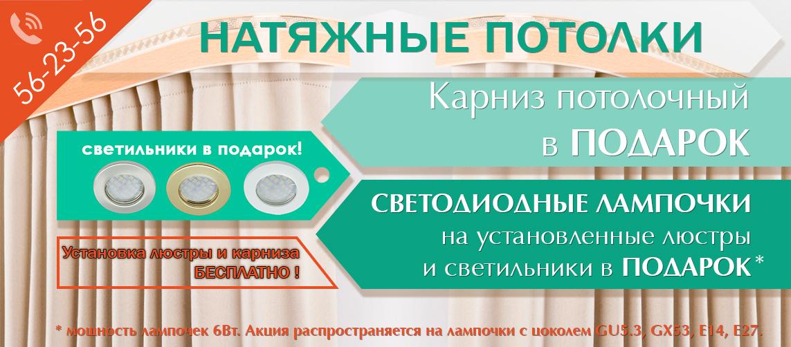 натяжные потолки смоленск: компания АК потолок предлагает натяжные потолки в Смоленске по лучшей цене за кв.м!