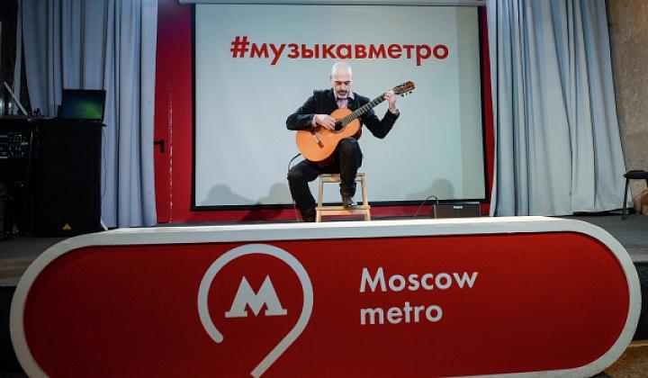 Участники проекта «Музыка в метро» выступят 4 ноября на станциях МЦК «Деловой центр», «Кутузовская» и «Лужники»