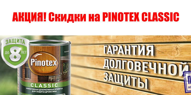 Акция Pinotex