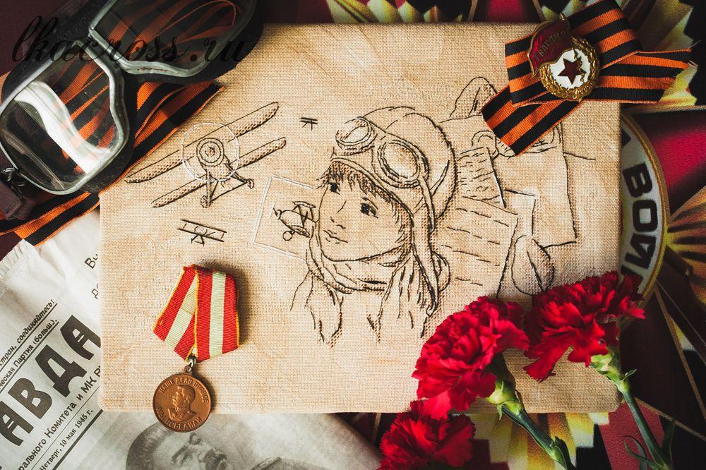 Схема для вышивания крестиком На крыльях памяти. Отшив.