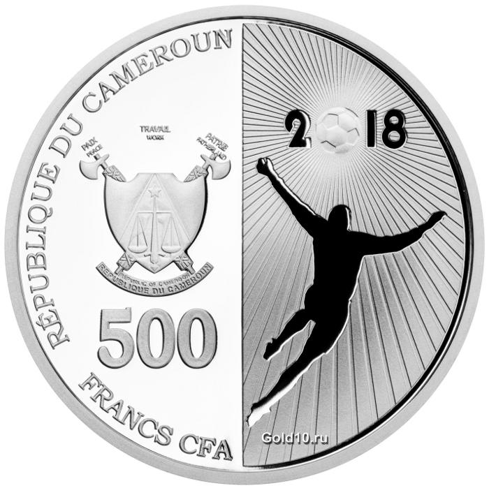 Монета «ГОЛ 2018»