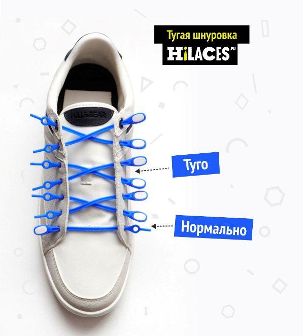 Тугая шнуровка силиконовых шнурков Hilaces