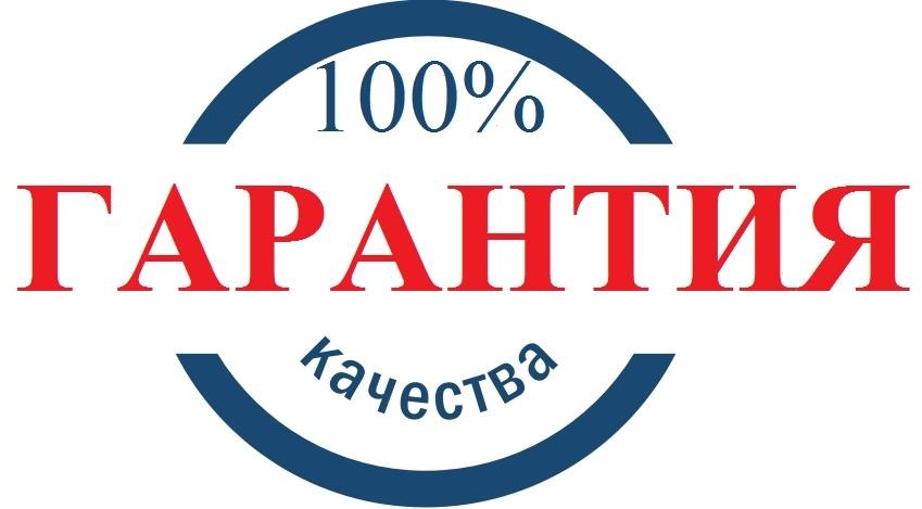 100 % гарантия качества. Мы гарантируем качество поставляемой продукции