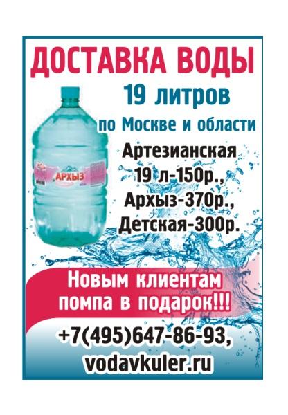 https://st.storeland.ru/8/2388/140/4_Vodavkuler.ru.jpg