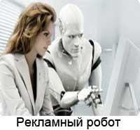 Рекламный робот