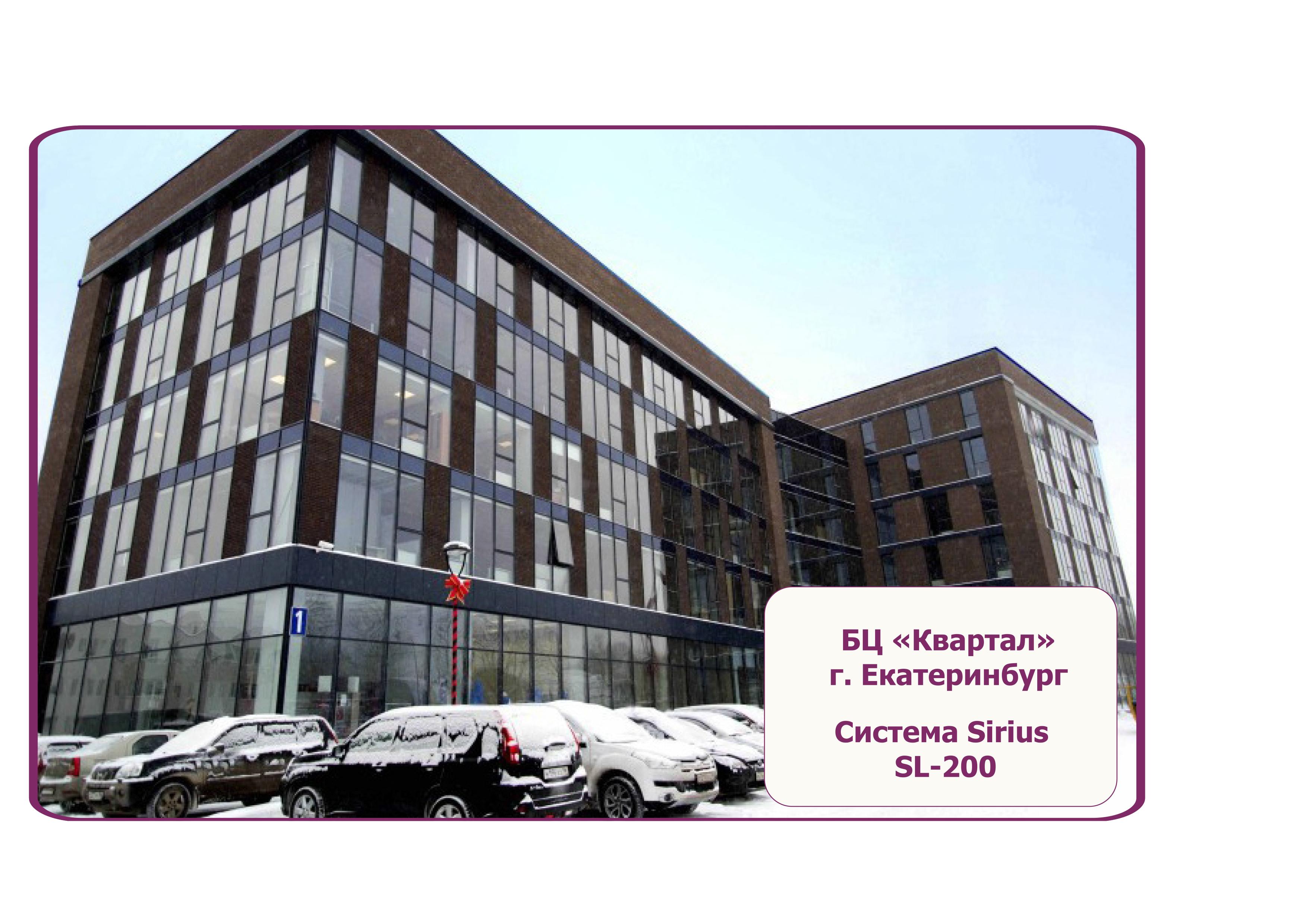 БЦ Квартал г. Екатеринбург Фасад объекта облицован на алюминиевой подсистеме SIRIUS SL-200 - композитные панели, усиленный Y-профиль