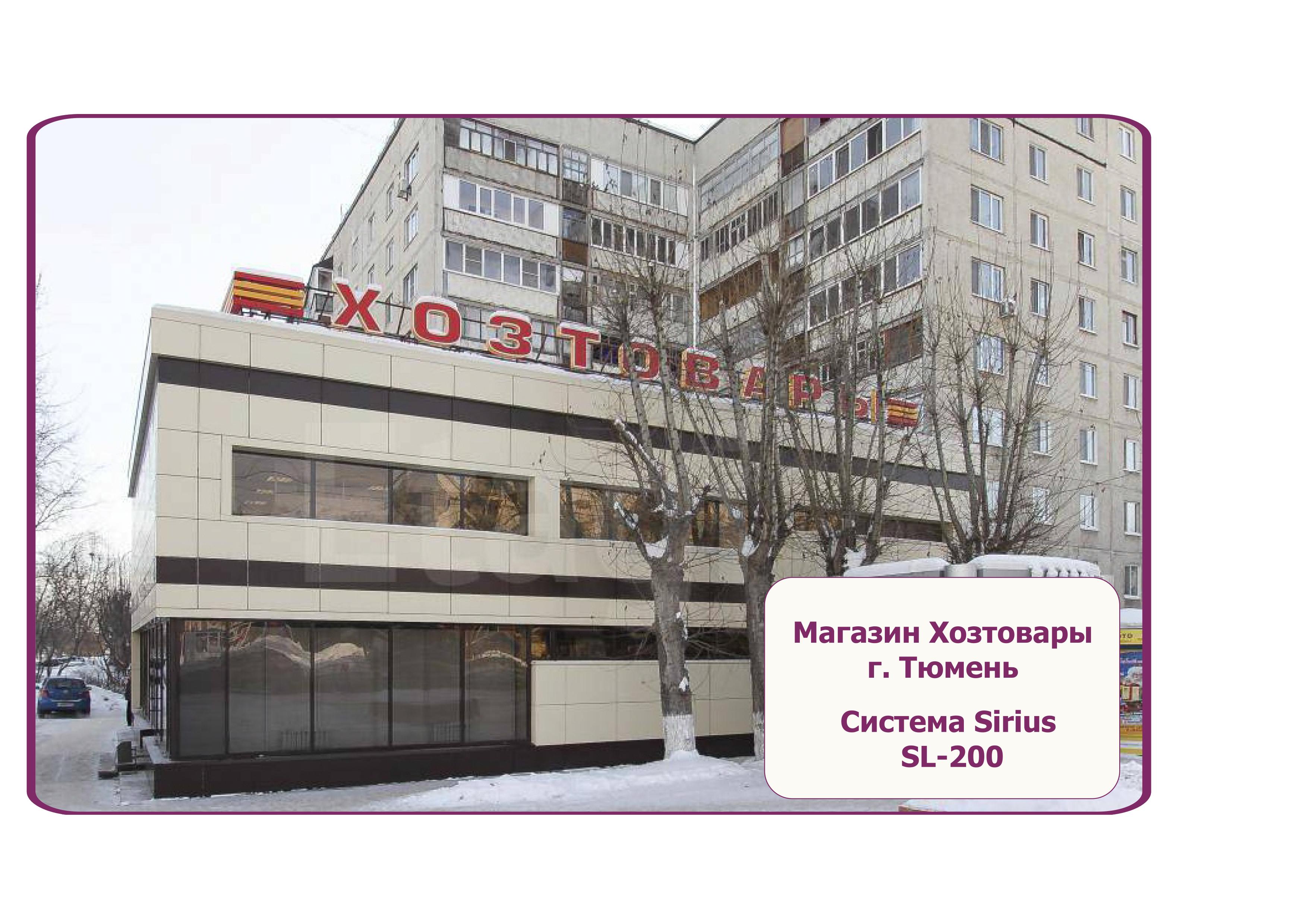 Магазин г. Тюмень Фасад объекта облицован на алюминиевой подсистеме SIRIUS SL-200 - композитные панели, усиленный Y-профиль