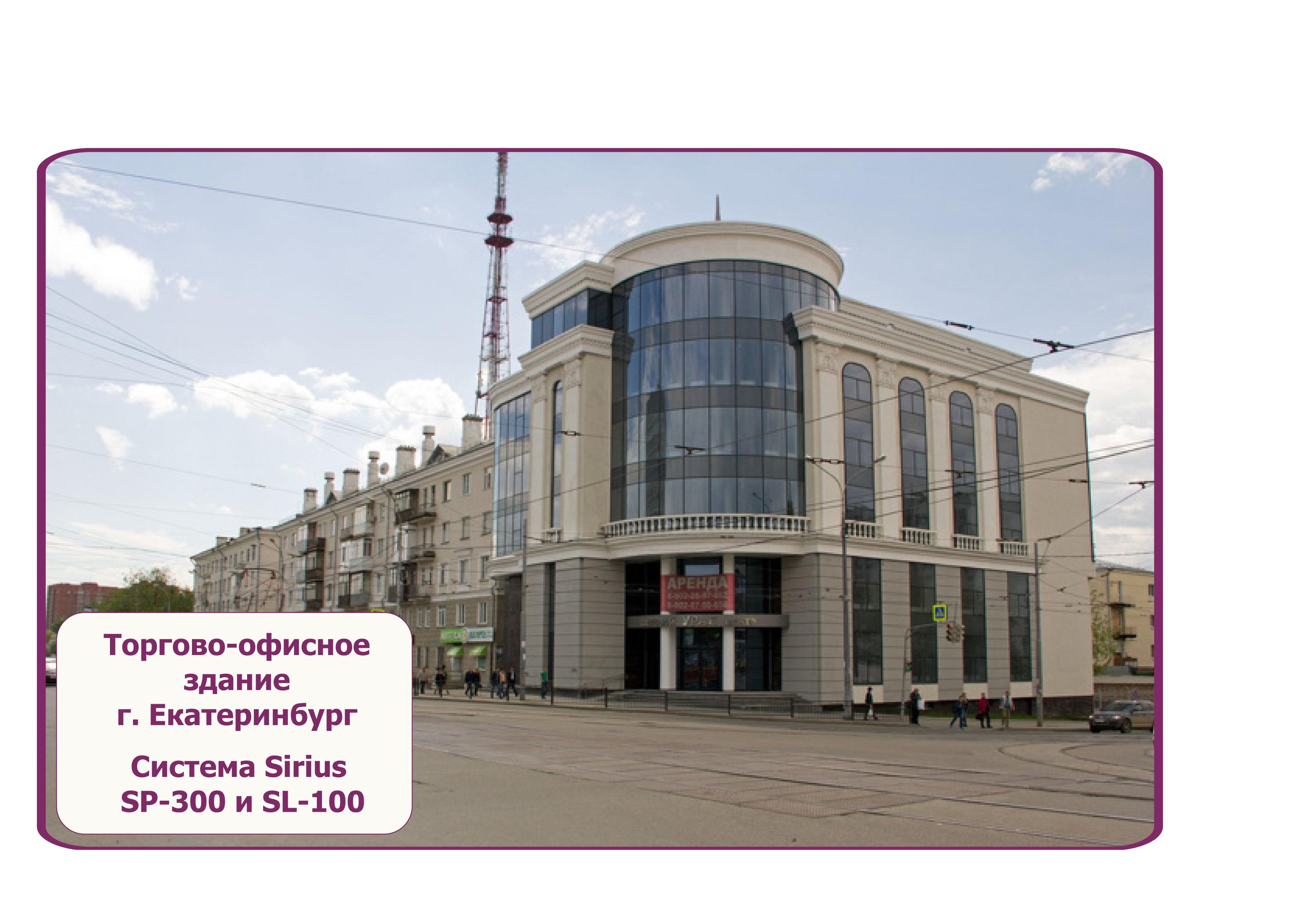 Торгово-офисный центр г. Екатеринбург Фасад объекта облицован на алюминиевой подсистеме SIRIUS SP-300 - натуральный камень с пропилкой пазов, усиленный профиль замкнутого сечения, горизонтальные профили