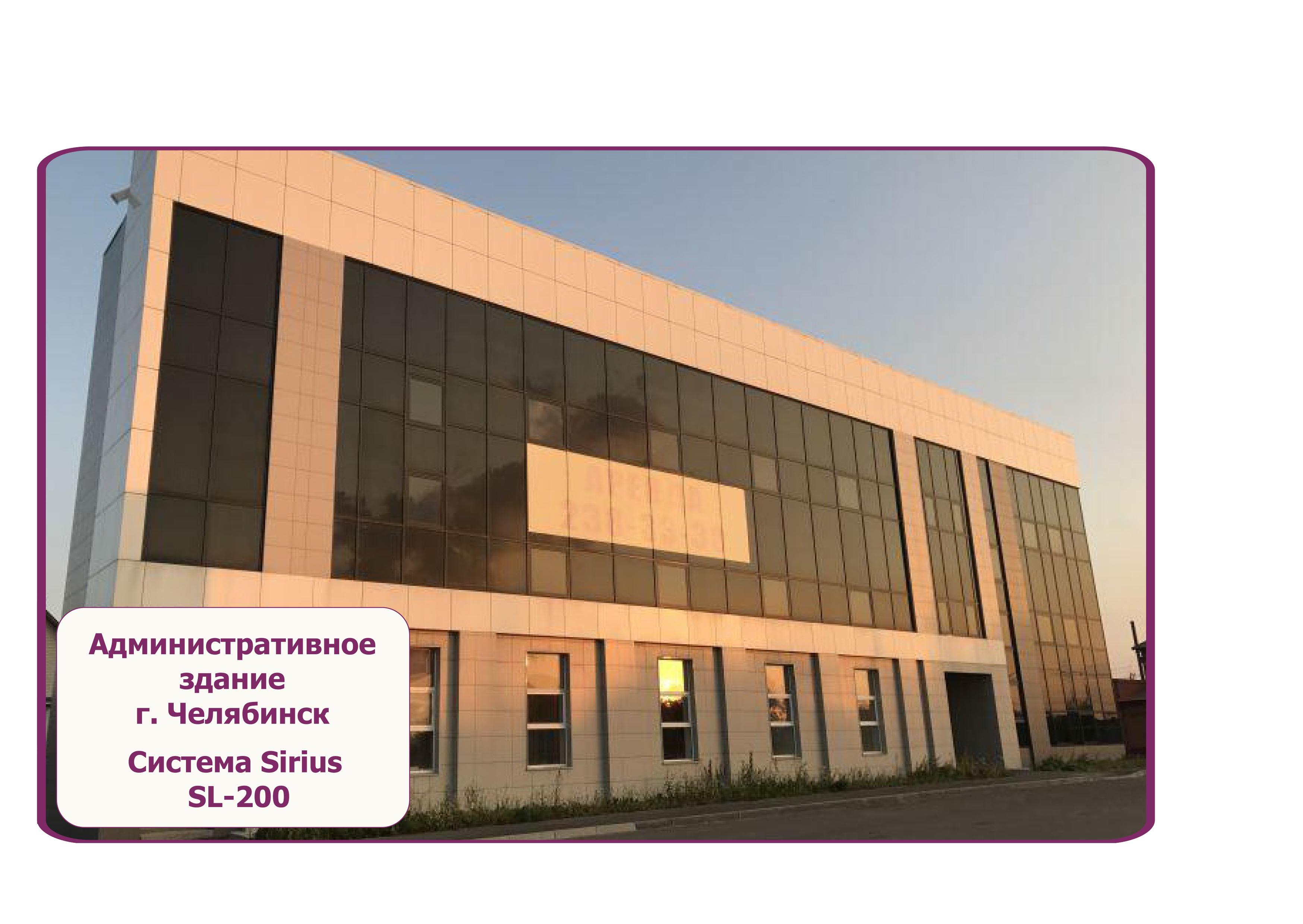 Административное здание г. Челябинск Фасад объекта облицован на алюминиевой подсистеме SIRIUS SL-200 - композитные панели, усиленный Y-профиль