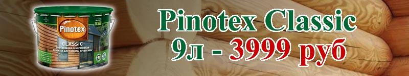 Акция на Pinotex Classic 9л
