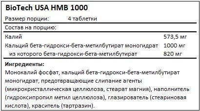 Состав HMB 1000 от BioTech USA