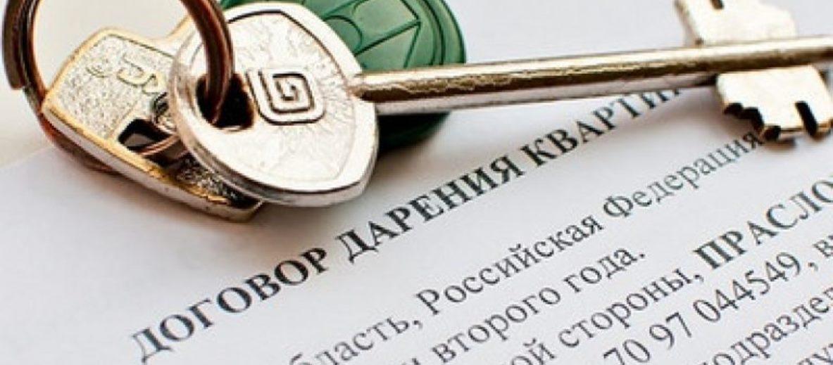 Первомайская Договор дарения квартиры