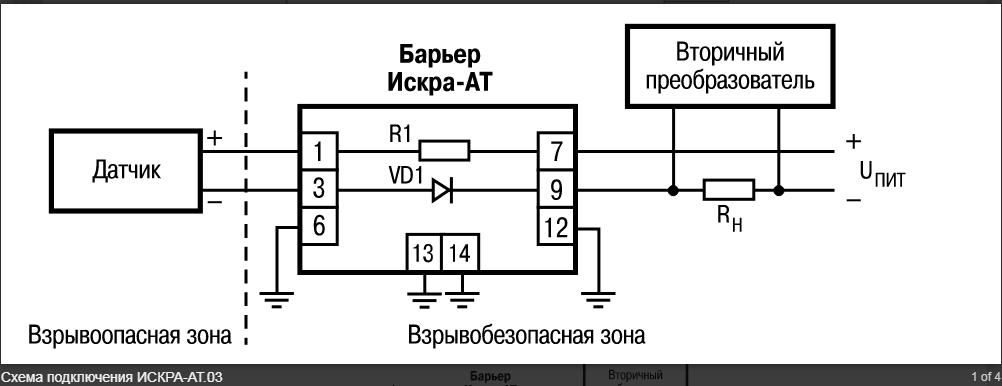 Схема подключения ИСКРА-АТ.03