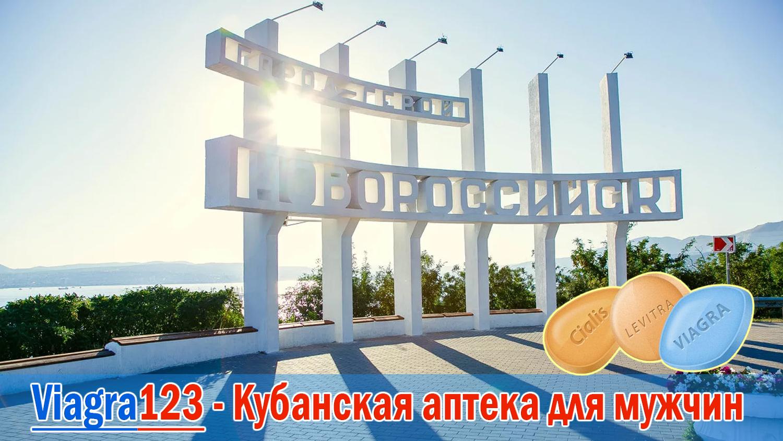 Купить Виагру Сиалис Левитру в Новороссийске с доставкой