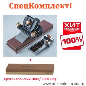 СПЕЦКОМПЛЕКТ: Точилка Veritas Sharpening System II  М00003428 плюс Брусок абразивный японский комбинированный 1000 / 6000 King