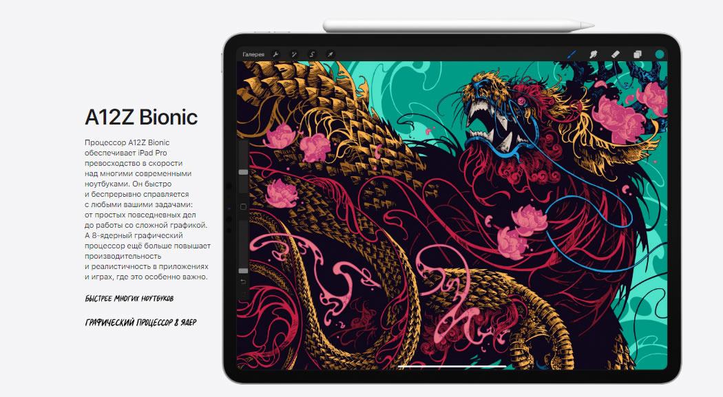 iPad Pro 2020 процессор