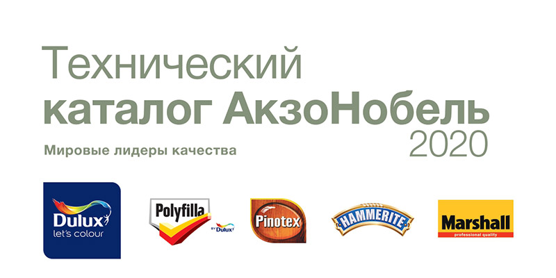 Каталог AkzoNobel Decor
