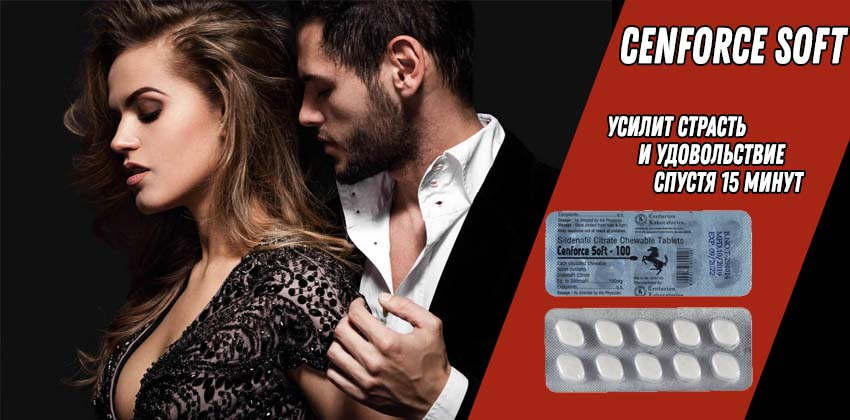 Cenforce Soft 100mg