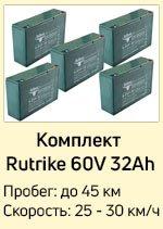 Gel 60V 32Ah